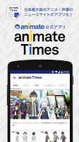 Screenshot 1: animate Times