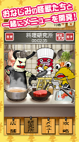 Screenshot 2: 怪獸酒館 乾杯!
