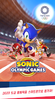 Screenshot 1: 소닉 AT 도쿄 2020 올림픽