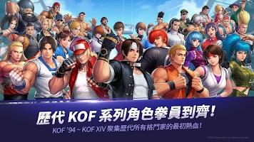 Screenshot 1: 拳皇 全明星 | 國際版