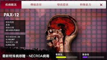 Screenshot 3: 瘟疫公司 (Plague Inc.)