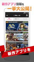 Screenshot 2: 預約TOP10 | 日版