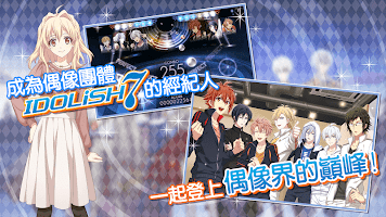 Screenshot 2: IDOLiSH7 (zh-TW)