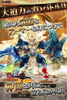 Screenshot 2: RPG エレメンタルアームズ【着せ替えパーティバトル】