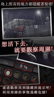 Screenshot 3: 白島