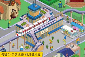 Screenshot 3: 심슨가족™ Springfield