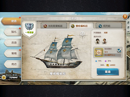 Screenshot 1: 秘海編年史:海賊の冒險 港澳版