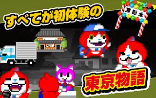 Screenshot 1: 妖怪ネコッチ★かわいいようかいにゃんこ育成ゲーム★