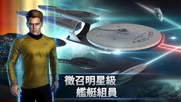 Screenshot 1: Star Trek Fleet Command