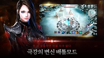 Screenshot 4: 카발 모바일 (CABAL Mobile)