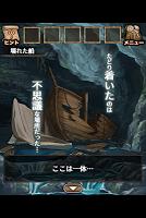 Screenshot 2: 脱出ゲーム ロビンと伝説の虹