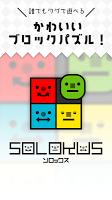 Screenshot 1: Solokus - ソロックス