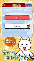Screenshot 4: 貓與奇妙的美術館