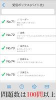 Screenshot 3: 謎解きメール2