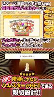 Screenshot 4: 倉鼠Link