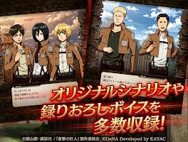 Screenshot 4: 進撃的巨人 TACTICS