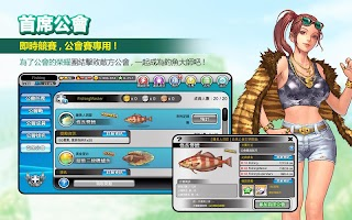 Screenshot 3: 釣魚大師 : 第五季