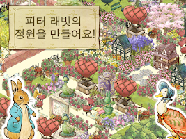 Screenshot 1: 피터 래빗의 정원-PeterRabbit's Garden