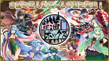 Screenshot 1: 萌酒Box
