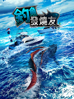 Screenshot 1: 釣魚發燒友 Ace Fishing
