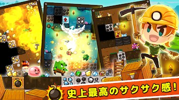 Screenshot 1: 挖挖挖 3