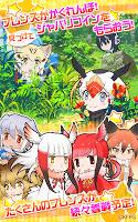 Screenshot 4: 케모노 프렌즈 페스티벌_일본판