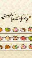 Screenshot 1: とことんドーナツ  -放置で増える癒しの無料ゲーム