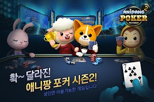 Screenshot 1: Anipang Poker for Kakao