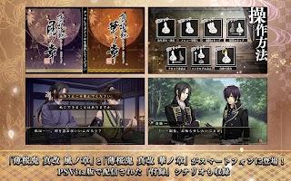 Screenshot 2: 薄桜鬼 真改
