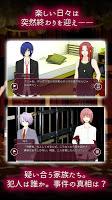 Screenshot 3: LOOP THE LOOP 1 飽食の館【無料ノベルゲーム】