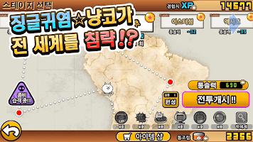 Screenshot 1: 냥코 대전쟁_한국판