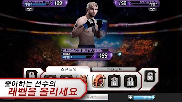 Screenshot 4: EA SPORTS™ UFC®