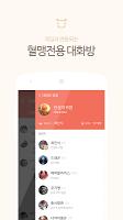 Screenshot 2: 리니지M Talk - 가장 편한 혈맹 메신저