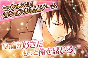 Screenshot 2: 【恋愛ゲーム無料アプリ】消防士たちの恋愛事情