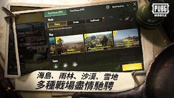 Screenshot 4: 絕地求生:刺激戰場 (國際版)