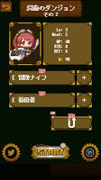 Screenshot 4: 【完全無料!】ここっとダンジョン