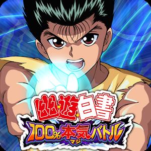 Icon: Yu Yu Hakusho: 100% Maji Battle