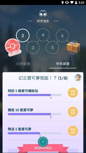 Screenshot 3: 精靈寶可夢GO/ 神奇寶貝GO/ 寵物小精靈GO/ 口袋妖怪GO