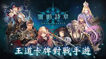 Screenshot 1: 闇影詩章/影之詩 (國際版)