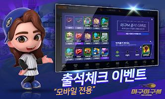 Screenshot 2: 魔球魔球M