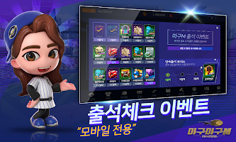 Screenshot 2: 마구마구M
