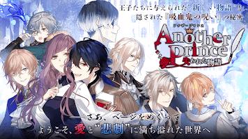 Screenshot 3: AnotherPrince ~失落物語~