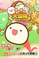 Screenshot 1: タマタマ大冒険