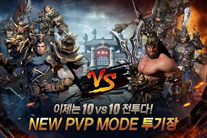 Screenshot 3: Three Kingdom Blade | Korean