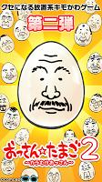 Screenshot 1: Boiling OSSAN Eggs! 2