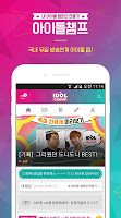Screenshot 1: 아이돌챔프! IDOL CHAMP