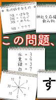 Screenshot 1: 解謎學園