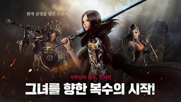 Screenshot 2: Blade & Soul: Revolution | Korean