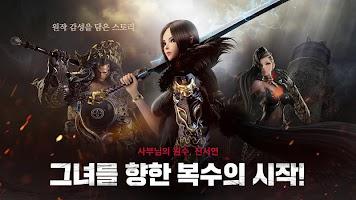 Screenshot 2: 劍靈:革命(韓版)