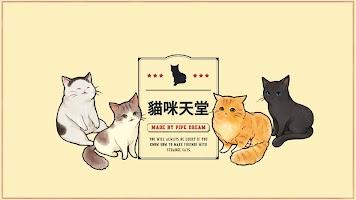 Screenshot 1: 貓咪天堂